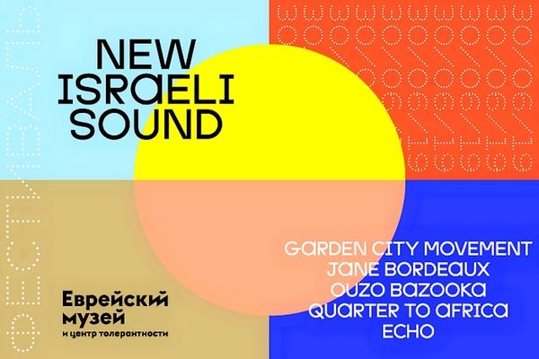 New Israeli Sound