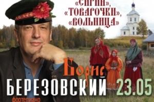 Борис Березовский и фольклорные коллективы