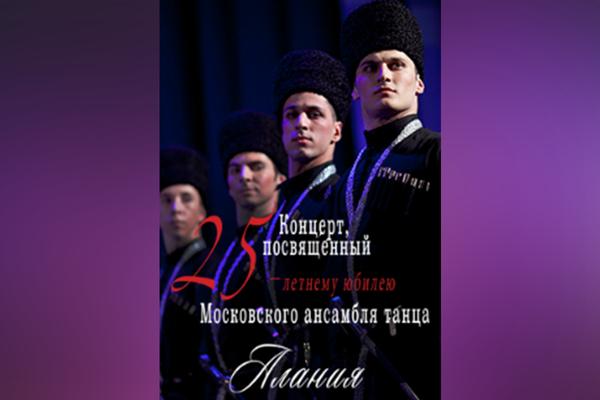 """Московский ансамбль танца """"Алания"""". Юбилей 25 лет"""