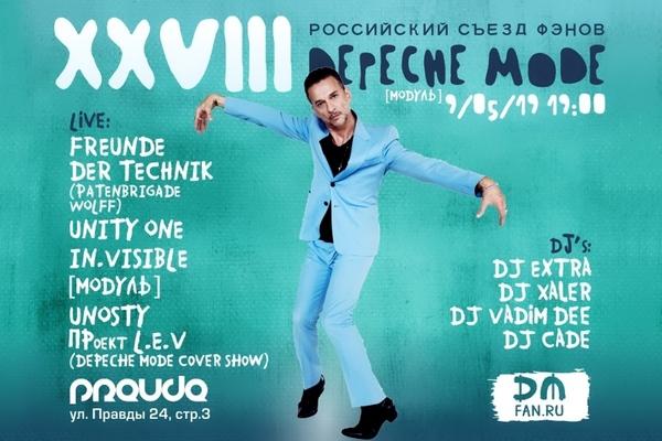 XXVIII Российский съезд фэнов Depeche Mode
