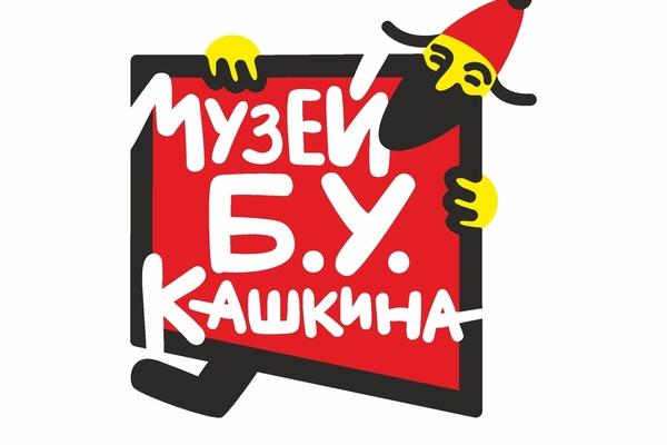 Музей Б.У. Кашкина