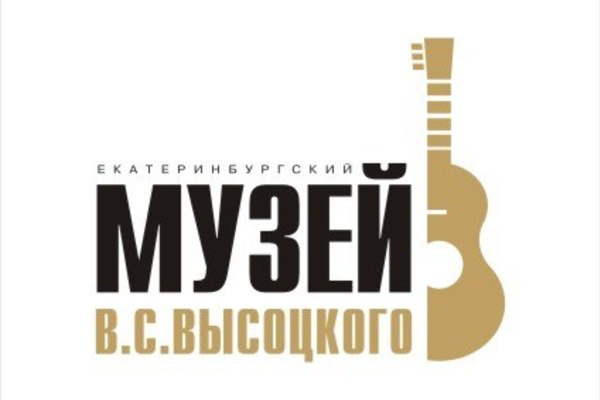 Екатеринбургский музей В.Высоцкого