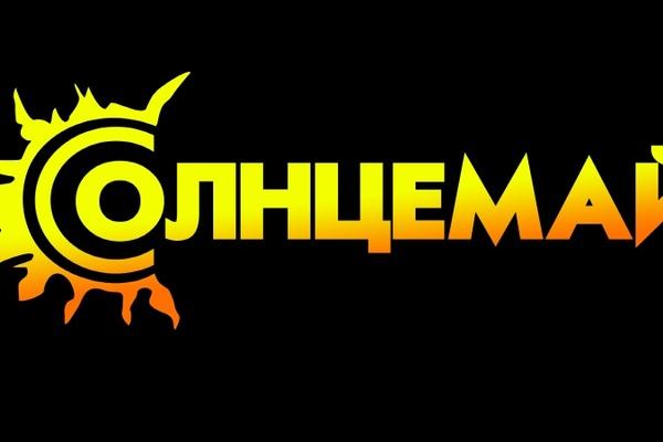 Петр Погодаев и группа «Солнцемай»