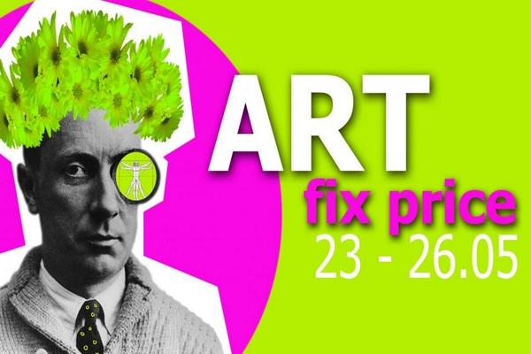 искусства ART | fix price