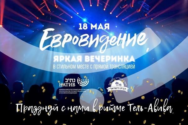 Евровидение 2019. Прямая трансляция