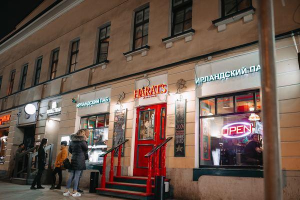 Harat's Pub Покровка