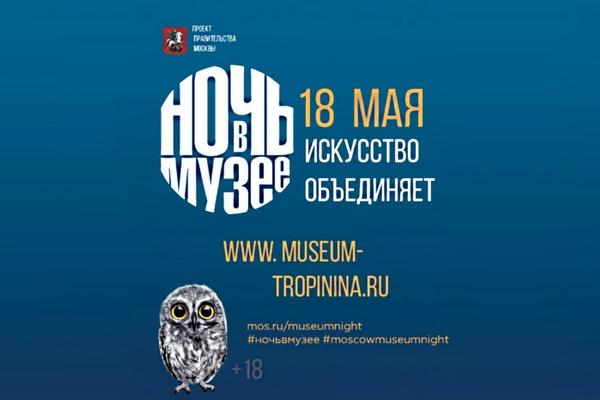в Музее Тропинина и московских художников его времени