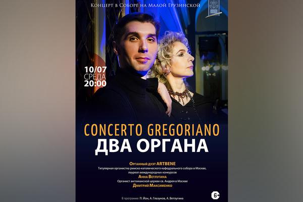 Concerto Gregoriano