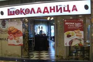Шоколадница на Пушкина
