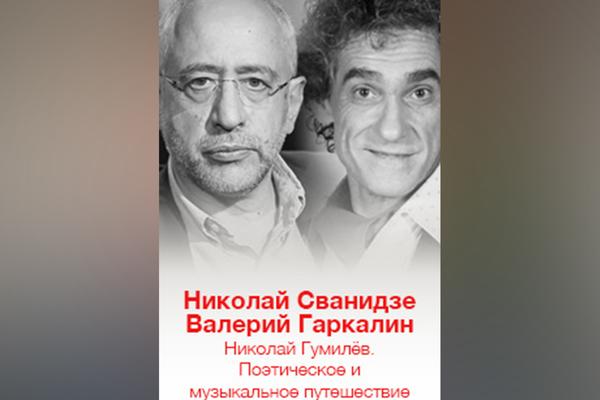 Николай Гумилёв. Поэтическое и музыкальное путешествие с Валерием Гаркалиным и Николаем Сванидзе