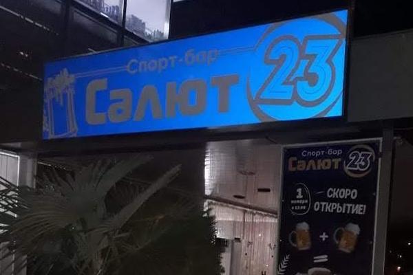 Салют 23