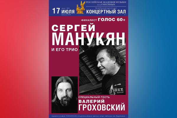 Сергей Манукян и его трио