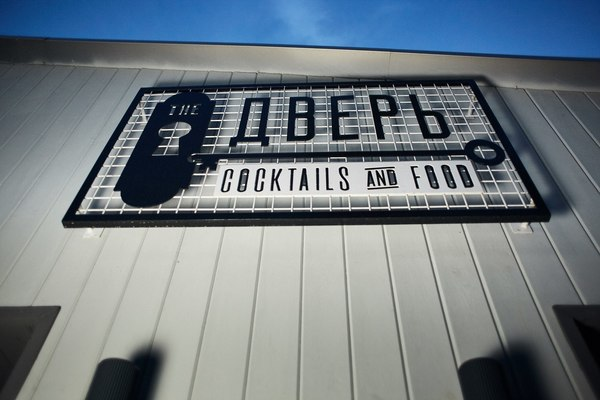"""The Дверь"" Cocktails & Food"