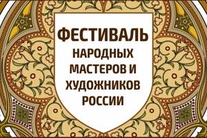 Фестиваль народных мастеров и художников России.