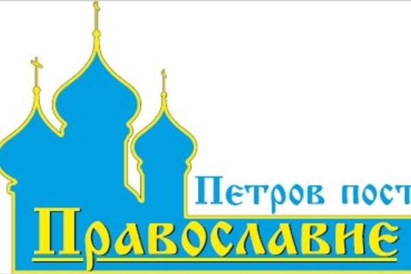 Православие (Петров пост) - 2019