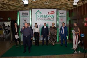 Ярмарка недвижимости в Сочи 2019