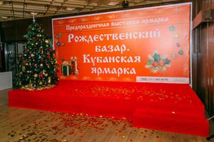 Рождественский базар - 2019