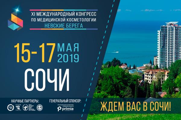 Невские Берега - 2019
