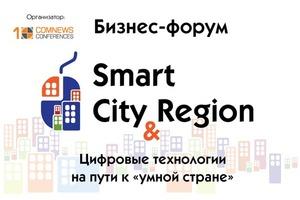 Smart City & Region - 2019