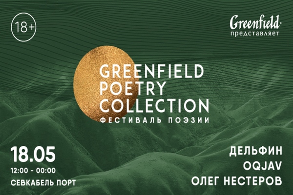 поэзии Greenfield Poetry Collection