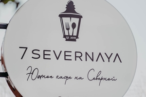 7Severnaya