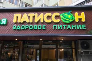 Патиссон на Навагинской