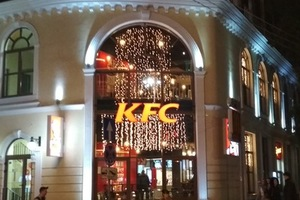 KFC на Горького