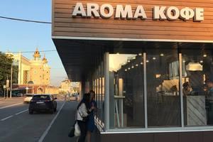 Aroma кофе