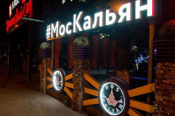 МосКальян в Красногорске