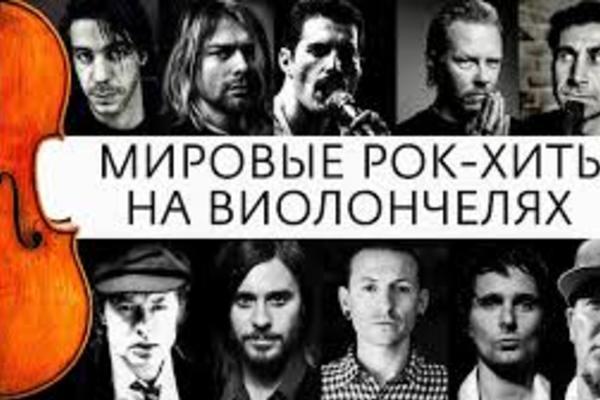 RockCellos: Рок-хиты на виолончелях