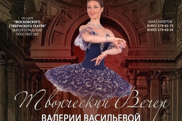Творческий вечер балерины Валерии Васильевой