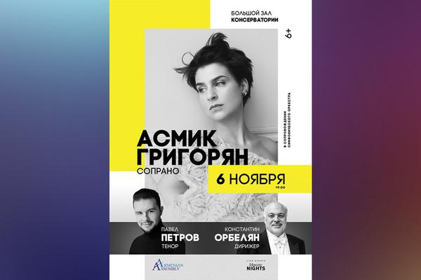 Асмик Григорян (сопрано)