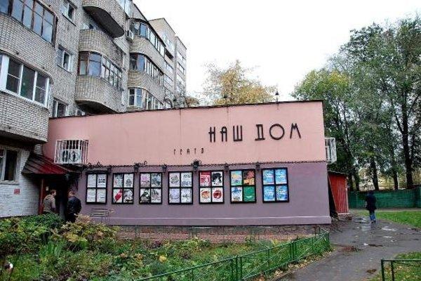 Химкинский драматический театр «Наш Дом» (Малая сцена)