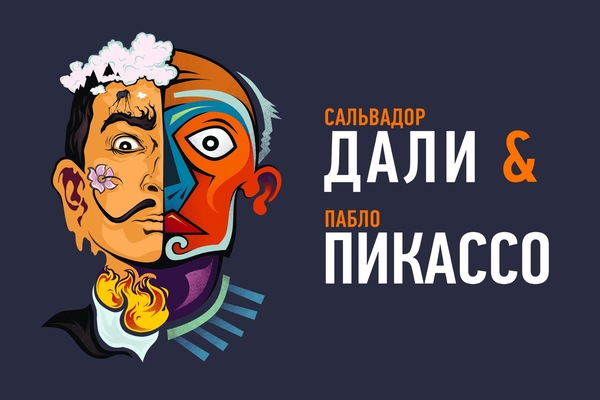 Сальвадор Дали & Пабло Пикассо