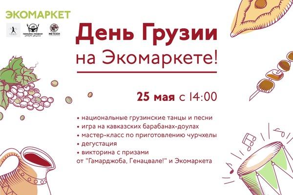 День Грузии
