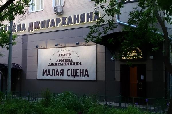 МДТ Армена Джигарханяна (малая сцена)