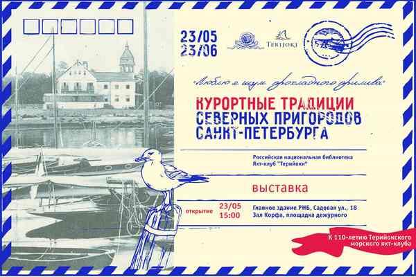 «Люблю я шум прохладного прилива»: курортные традиции северных пригородов Санкт-Петербурга