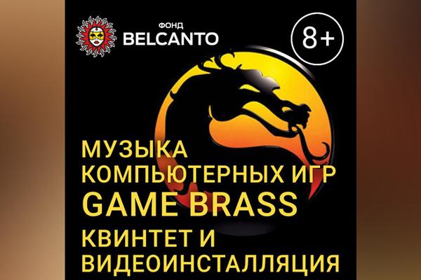 Музыка компьютерных игр. Game Brass. Квинтет и видеоинсталляция
