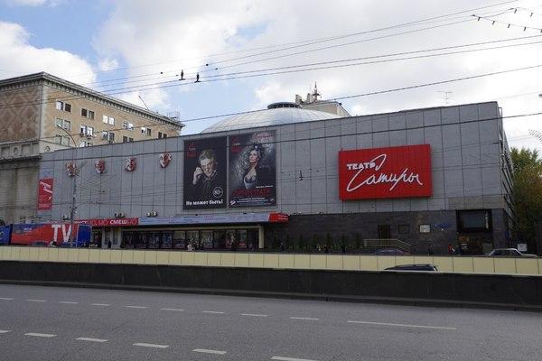 Московский академический театр сатиры