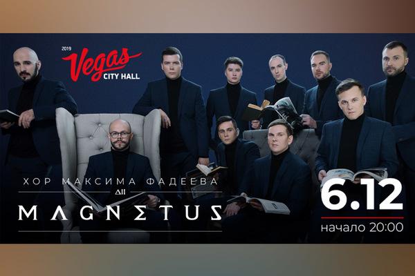 Мужской хор Magnetus
