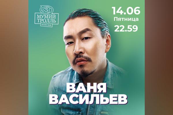 Ваня Васильев