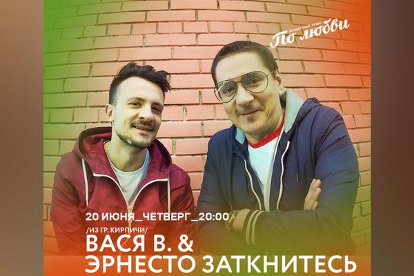 Вася В. & Эрнесто Заткнитесь