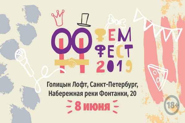 FemFest 2019