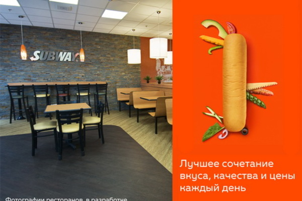 Subway на Ленина