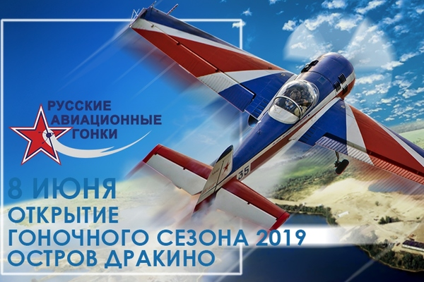 Авиагонки – Формула-1. Русские авиационные гонки