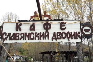 Славянский дворик