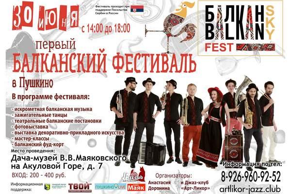 BalkanSky Fest