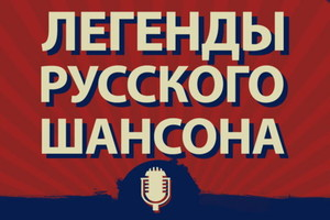 Легенды Русского Шансона-2