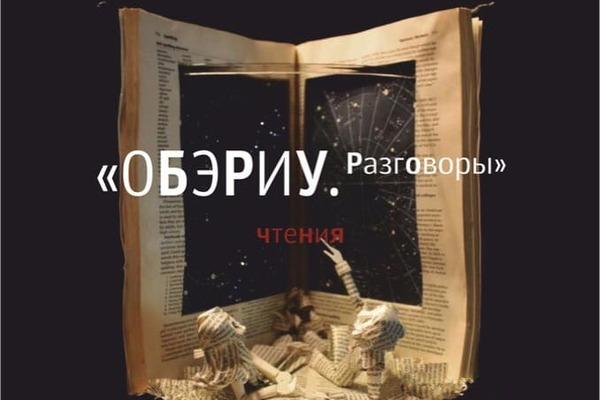 ОБЭРИУ. Разговоры
