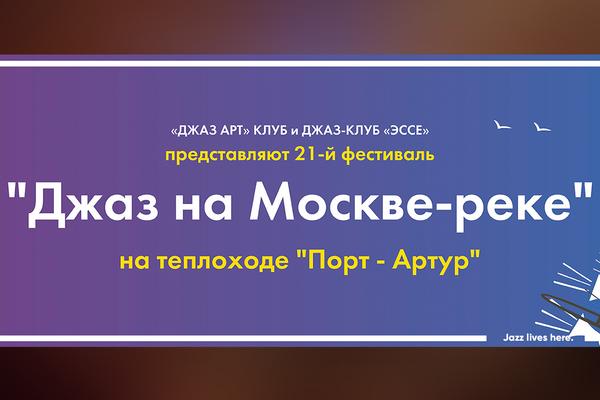 Джаз На Москве-Реке